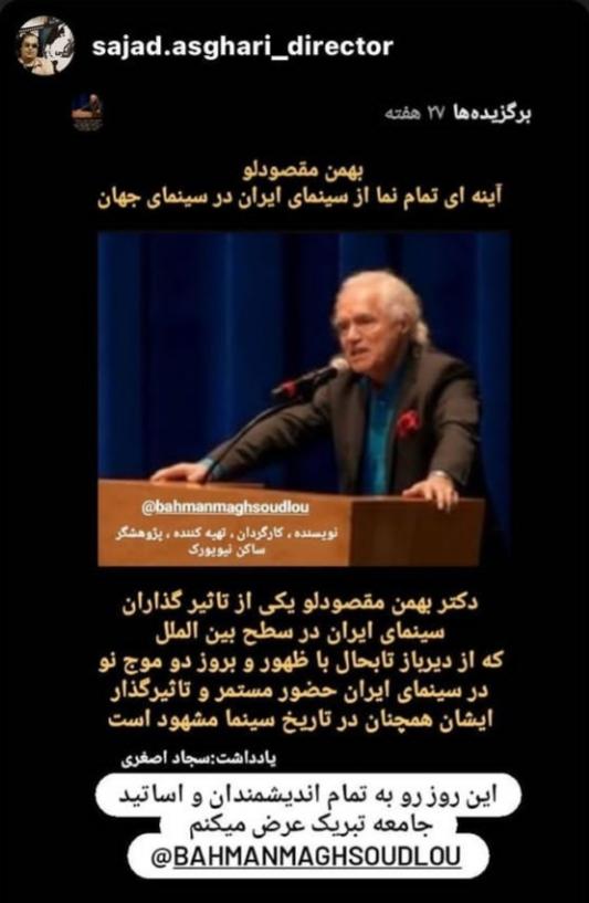 تبریک اینستاگرامی سجاد اصغری رییس فستیوال آکادمی افسانه زندگی به مناسبت روز معلم